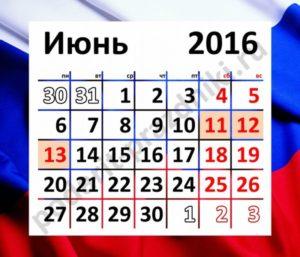 выходные в честь дня россии 2016