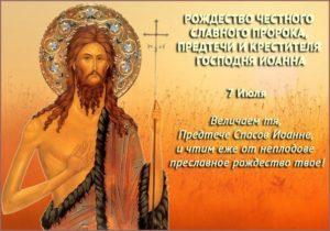 Рождество Иоанна Предтечи (Крестителя) в 2016 году