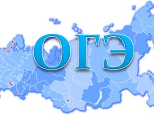 Где посмотреть результаты ОГЭ 2016