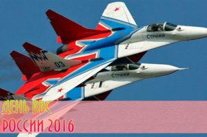 День ВВС в 2017 году