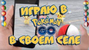 Как играть в Покемон Го