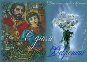 Поздравления с днем семьи, любви и верности в стихах