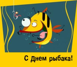 Поздравления с днем рыбака: прикольные смс