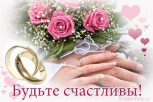 поздравления со свадьбой свомими словами молодым