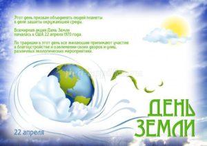 23546_Сценарий на День Земли в детском саду-jpg