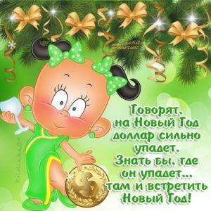 Поздравления с Новым годом 2017