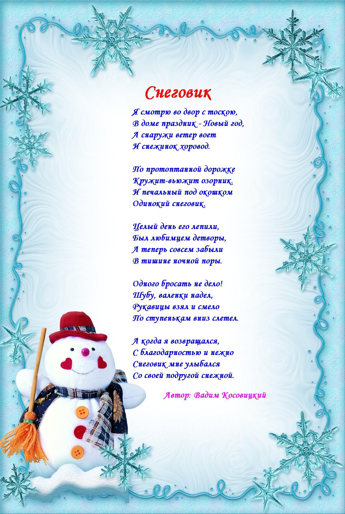 оснасткой стихи для подготовительной группы про новый год или