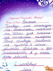 Письмо Деду Морозу 2017, как написать: образец текста и шаблоны