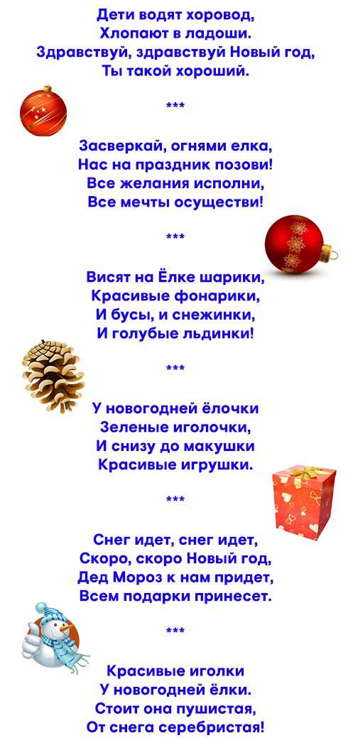 Короткие стишки на новый год для детей