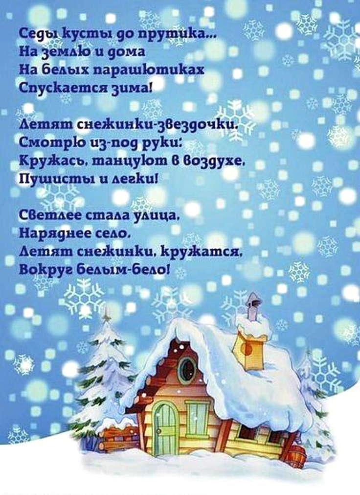 отказался стихи про зиму и новый год сам рассказал