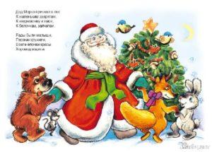 Новогодние стихи для детей 3-4 лет короткие