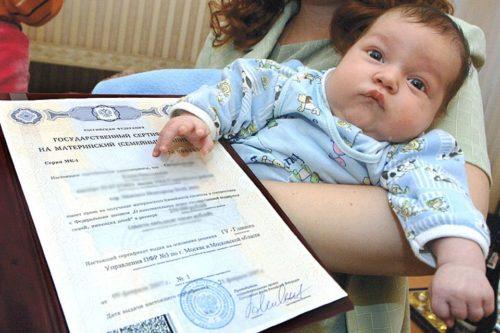 Как получить 25000 рублей из материнского капитала в 2017 году
