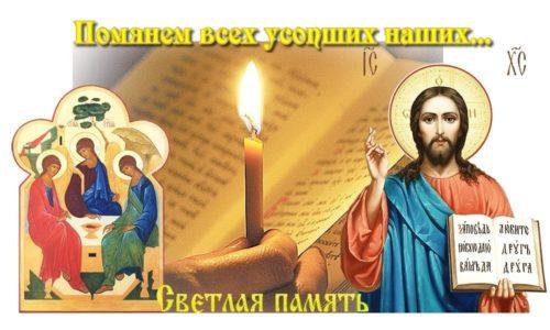 Какого числа у православных родительские субботы в 2019 году