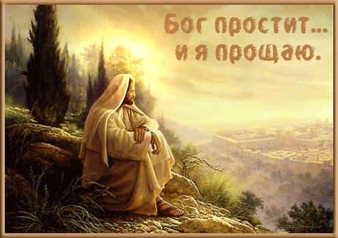 Бог простит