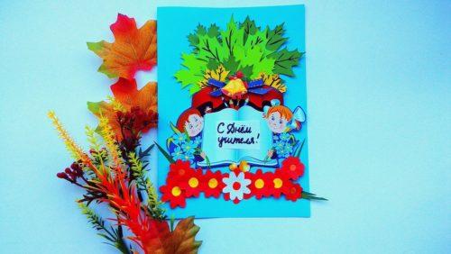 детская открытка-аппликация