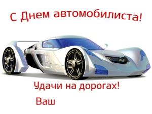 Поздравления с Днем автомобилиста 2014 в стихах