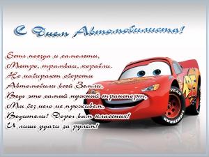 С Днем автомобилиста 2014