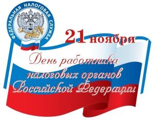 01-den-rabotnika-nalogovyh-organov-rossijskoj-federatsii