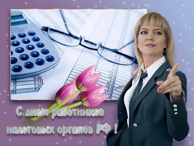 Поздравления к налогового инспектора