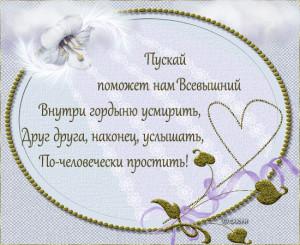 71623433_prosti_2