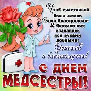 Поздравления на День медицинской сестры
