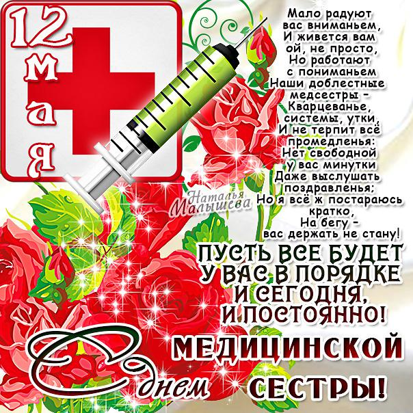 Поздравление день медицинской сестры в прозе