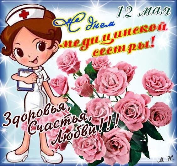 Поздравления с днем медицинской сестры - Поздравок 28