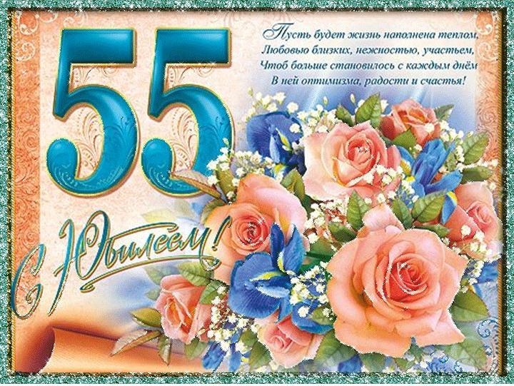 Поздравление с юбилей 55 сестре