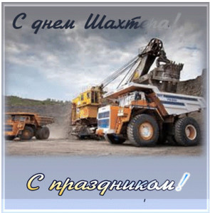 Поздравления с днем шахтера прикольные