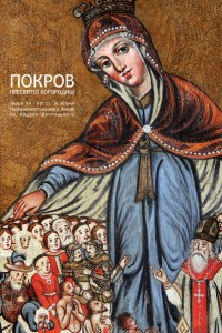 Праздника Покрова 2016