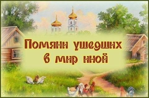Церковный календарь 2015 с праздниками