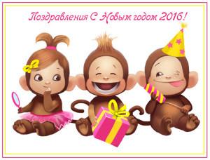 Прикольные поздравления после нового года