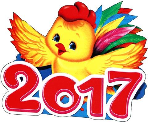 новогодние поздравления с годом петуха смс