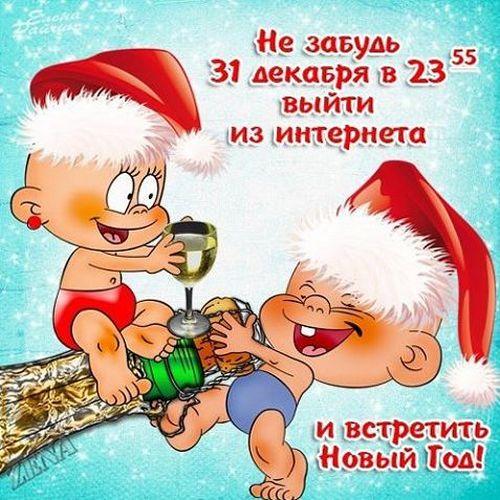 Новогодние поздравления в прикольные и смешные
