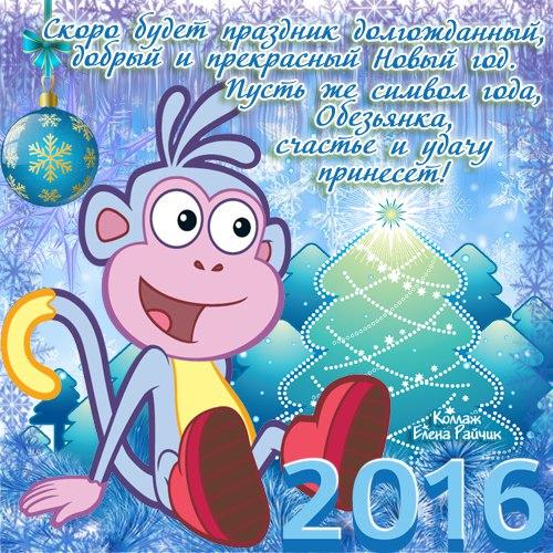 Прикольные поздравления с новым годом для одноклассников