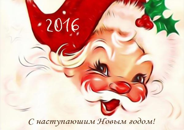 Поздравление с наступающим новым годом 2016 в
