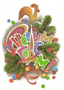 Новогодние открытки с Новым 2017 годом Петуха