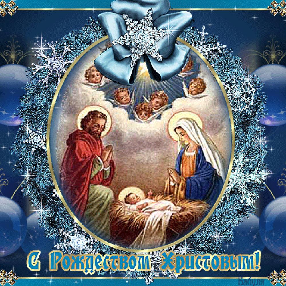 Красивое поздравление с рождеством христовым в 2016 году