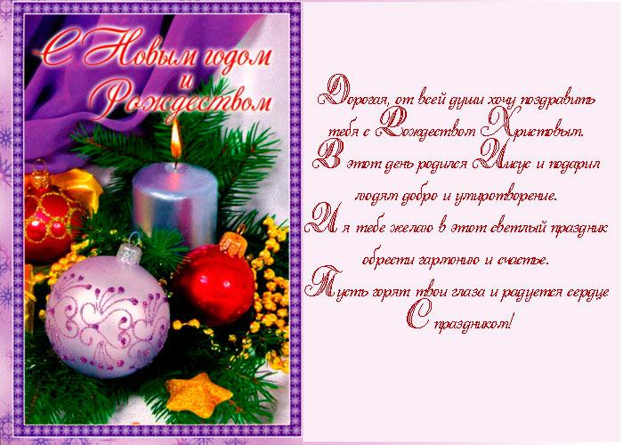 Поздравления с рождеством христовым красивые в прозе смс
