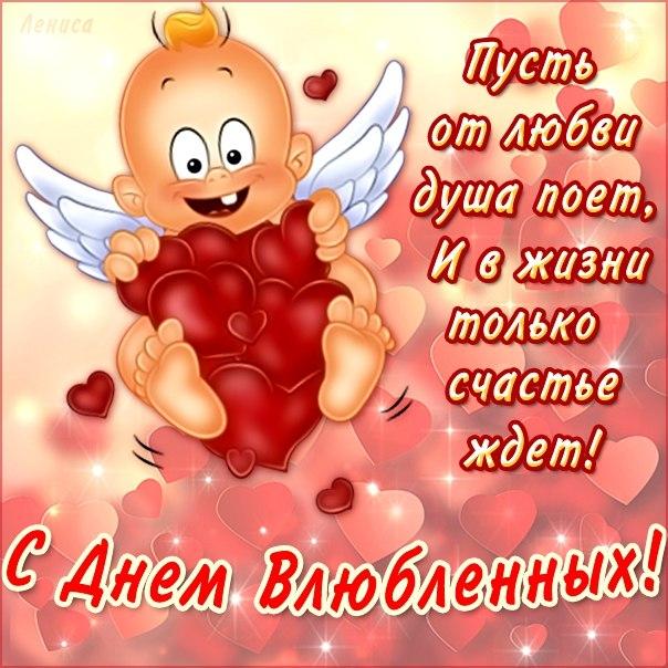 Прикольное поздравления всех с 14 февраля