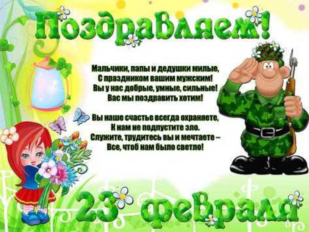 Свирск с 23 февраля смс поздравления как нельзя
