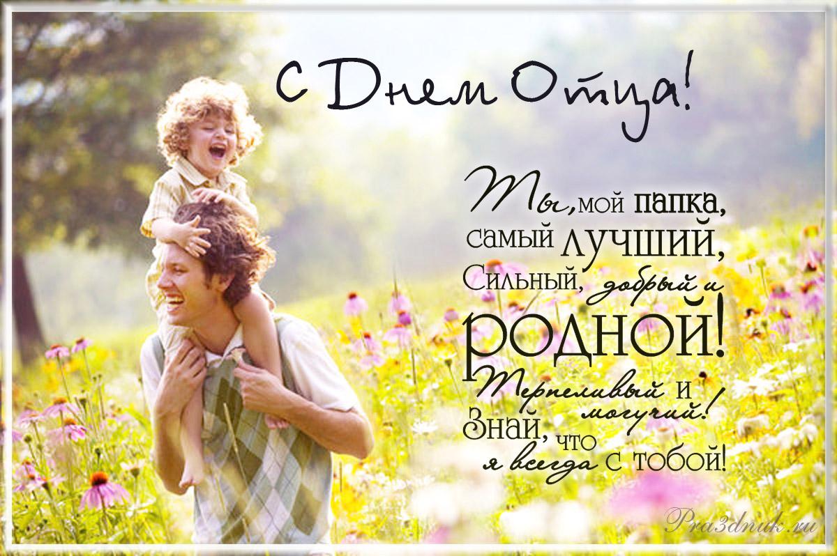поздравления с днем рождения дочери для отца короткие своему