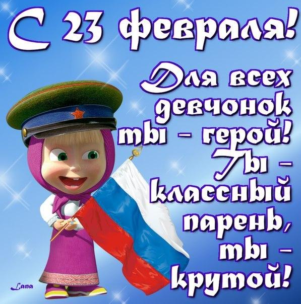 Поздравления от девочки для мальчиков с днем рождения