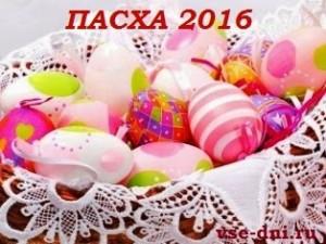 Когда будет Пасха в 2017 году в России, какого числа