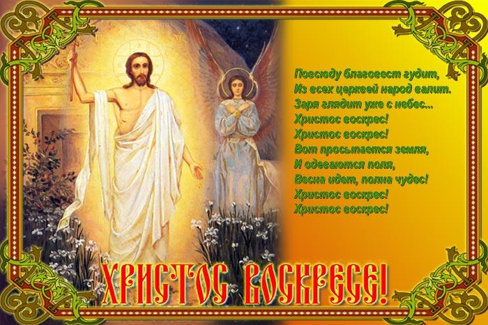 Поздравления с воскресением христова