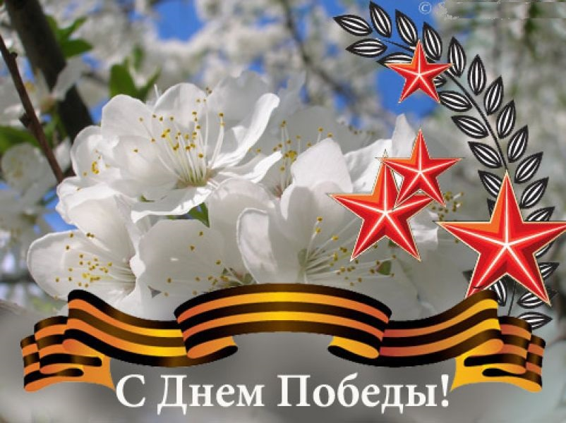 На день победы открытки