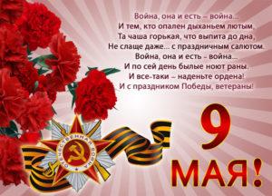Поздравления с 9 мая в прозе официальные коллегам