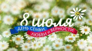 День семьи в России в 2016 году, какого числа