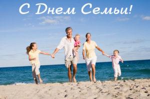 День семьи в России