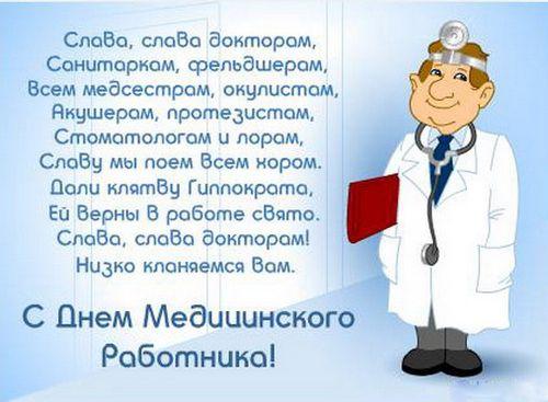Тосты за санитарного врача